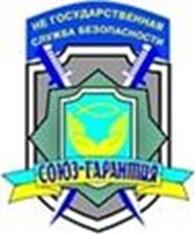 Общество с ограниченной ответственностью ООО «Союз-Гарантия» - охранные услуги, системы безопасности, кинология