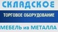 Общество с ограниченной ответственностью ТОО IDIA Market Металлическая мебель, Торговое, Складское оборудование.