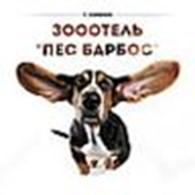 """Частное предприятие Гостиница для животных """"Пес Барбос"""""""