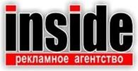 Рекламно-производственная компания «INSIDE»