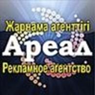 """Рекламное агентство """"Ареал"""""""