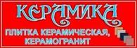 ЧП «СКЛАД КЕРАМИКИ»
