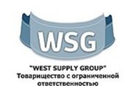 ТОО WEST SUPPLY GROUP