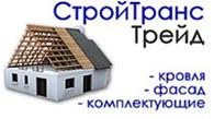 СтройТранс Трейд