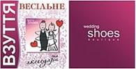 Интернет магазин «Шузы для невесты»