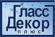 """ООО """" ГЛАСС ДЕКОР ПЛЮС"""""""