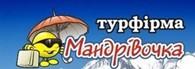 Субъект предпринимательской деятельности Турагентство «Мандривочка»