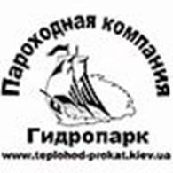 Пароходная компания Гидропарк
