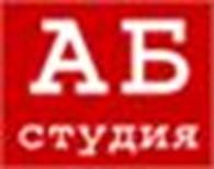 AБ студия