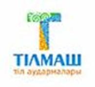 """Переводческое агентство """"Тилмаш"""""""