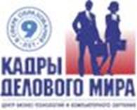 Частное предприятие Учебный центр «Кадры Делового Мира»