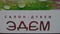 """салон-магазин """"ЭДЕМ"""""""