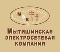 """""""Мытищинская электросетевая компания"""""""