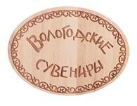 ООО Магазин «Вологодские сувениры»