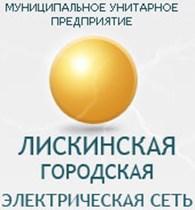 """МУП """"Лискинская городская электрическая сеть"""""""