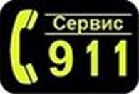 """Частное предприятие ЧУП """"Сервис 911"""""""