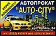 Субъект предпринимательской деятельности «Auto-City»