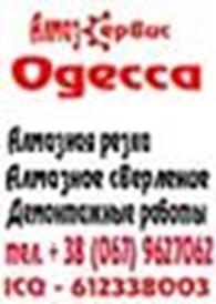 Алмаз-сервис Одесса