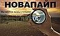 Новапайп