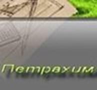 Публичное акционерное общество ООО «Петрахим - производство и реализация целлюлозных волокон