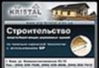 Частное предприятие ЧП «ВИП-КРИСТАЛ»