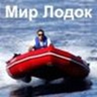 "Интернет-магазин: ""Мир Лодок"""