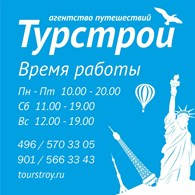 """ООО """"ТурСтрой"""""""