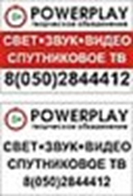 TO «POWERPLAY»