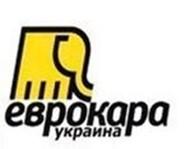 """ООО """"Еврокара Украина"""""""
