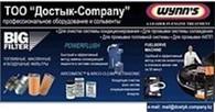 ТОО «Достык-Company»