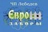 ЧП Лебедев