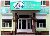"""ООО """"Центр ветеринарной помощи"""""""
