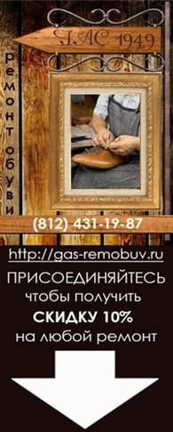 """ООО Обувная мастерская """"ГАС"""""""