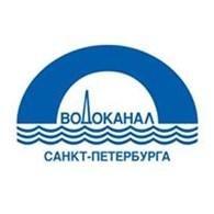"ГУП ""Водоканал Санкт-Петербурга"""