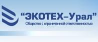 """""""Экотех-Урал"""""""