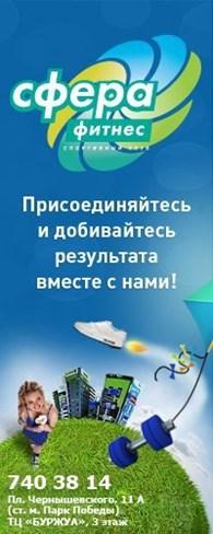 "Фитнес-клуб ""Сфера Фитнес"""