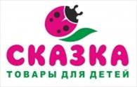 """Магазин детских товаров """"Сказка"""""""