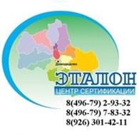 "ЧОУ ДПО ""Центр сертификация ""Эталон"""