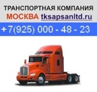 "Транспортная компания ""Sapsanltd"""