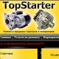 """ООО """"Топ Стартер"""""""