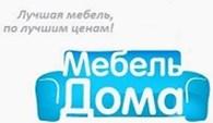 МЕБЕЛЬ - ДОМА