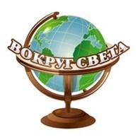 """""""Вокруг Света"""""""