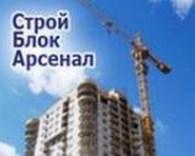 ООО СтройБлокАрсенал
