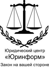 ООО Юринформ
