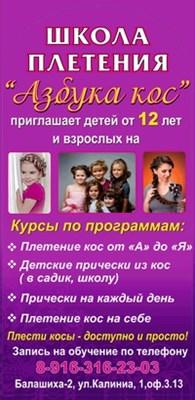"""""""Школа плетения """"Азбука кос"""""""
