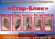 Стар-Блик-Краснодар