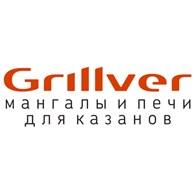 Grillver (Грильвер)