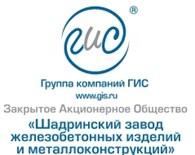 ООО Шадринский завод Железобетонных изделий и Метоллоконструкций