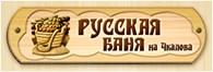 ООО Баня на Чкалова