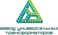 Завод Универсальных Трансформаторов